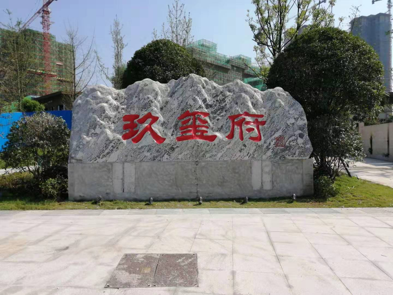 万华·玖玺府景观石项目