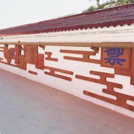 景观文化墙