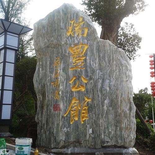 景观文化石
