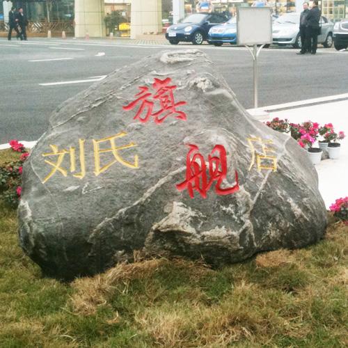 公司形象雕塑景观石