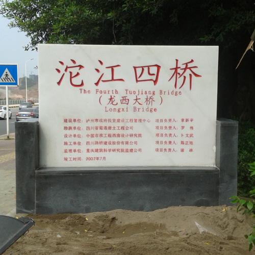 汉白玉石雕碑